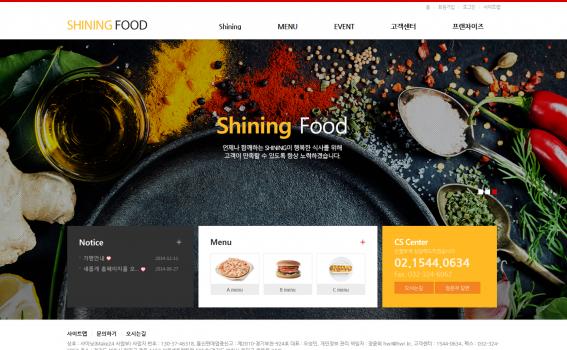 food1011 무료디자인 샘플