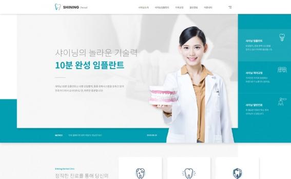 dental1001 무료디자인 샘플