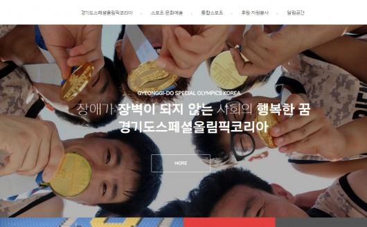 (사)경기도스페셜올림픽코리아