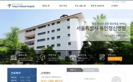 서울특별시용인정신병원