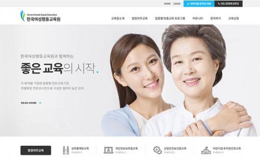 한국여성평등교육원(리뉴얼)