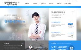 한국평생교육뉴스