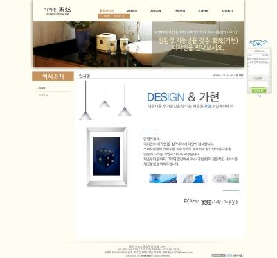 디자인 家炫(가현)