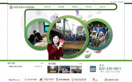 사)한국청소년지원센터