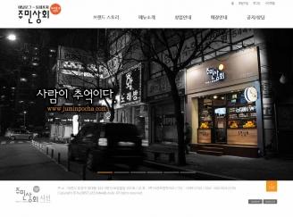 시선프랜차이즈_주민상회