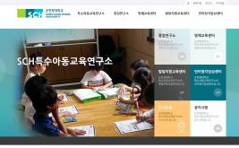 순천향대학교 특수아동교육연구소(리뉴얼)