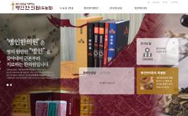비아이메디_병인(도농)