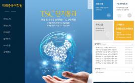 미래중국어학원