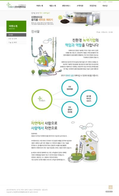 음식물처리기전문백화점(추가)