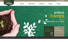 숲생태조경인재개발원