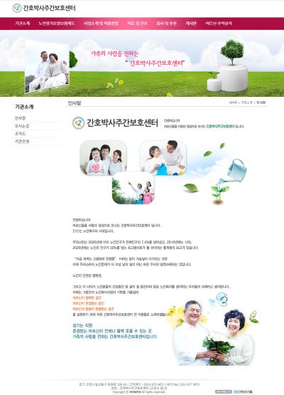 효노인전문요양원 주간보호센터