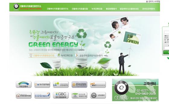 (주)녹색건축인증연구소