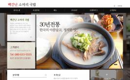 백간난 소머리 국밥