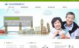 한국교직원경제연구소