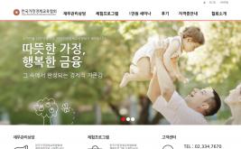 한국가정경제교육협회