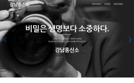강남흥신소
