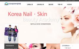 한국네일피부미용학원