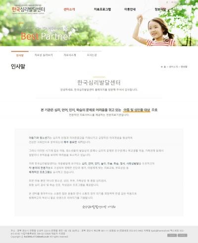 한국심리발달센터
