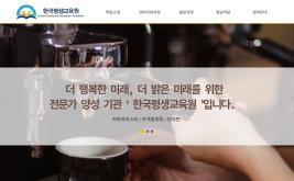 한국커피요리학원(한국평생교육원)