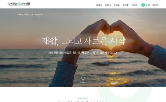 김해한솔재활요양병원(리뉴얼)