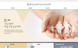 강남GEM아동가족상담센터