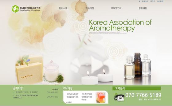 한국아로마테라피협회