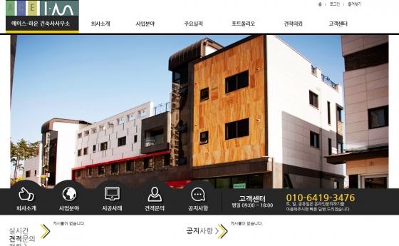 하운건축사무소