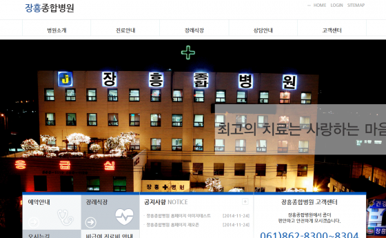 장흥종합병원(김주호)